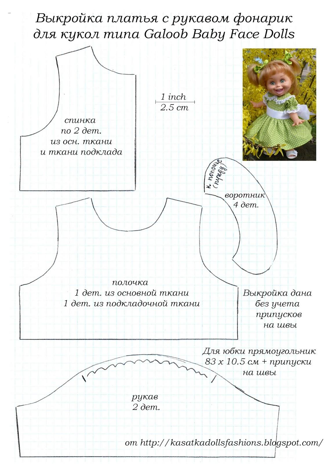 Кройка и шитье выкройки в контакте