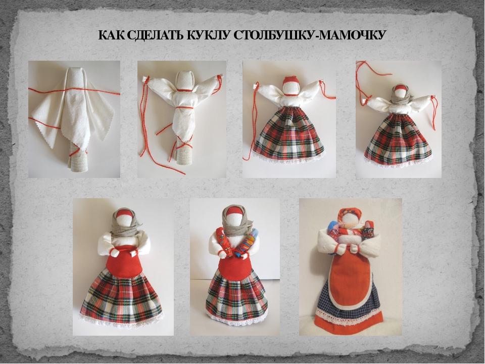 Как сделать куклу из ткани мастер класс фото 115
