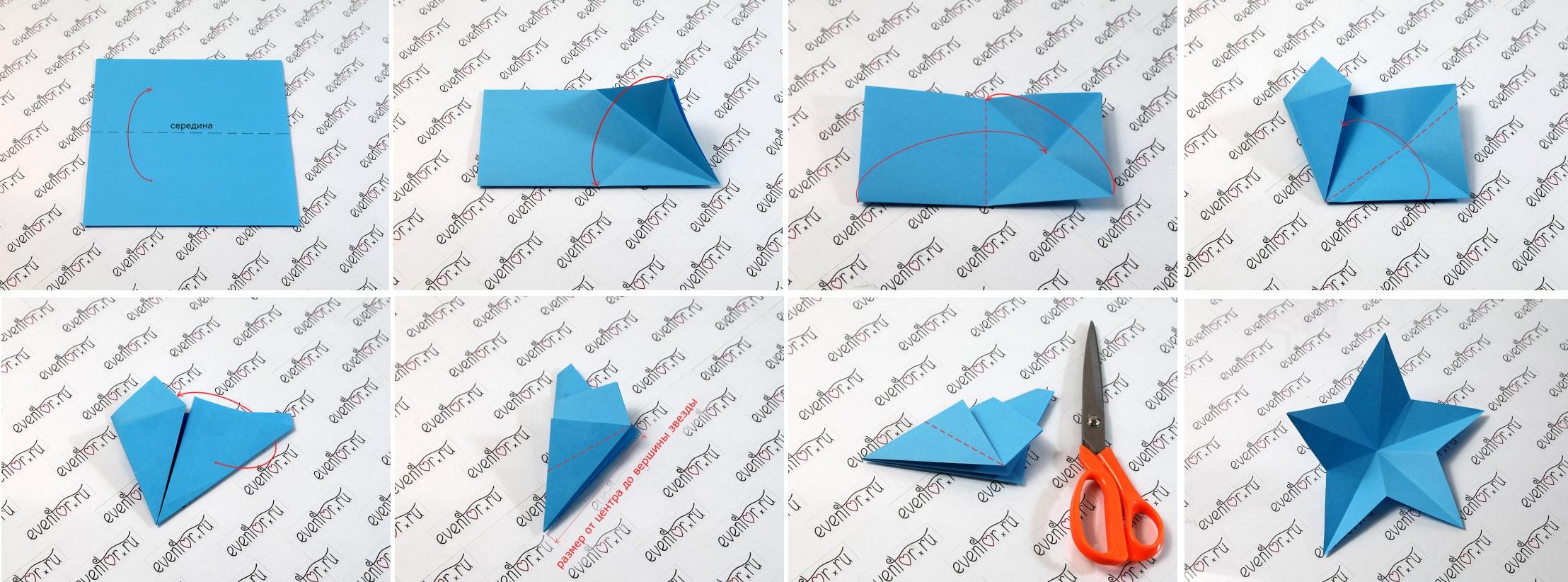 Как сделать звезду из бумаги объемную фото 279