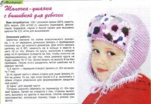 vyazannaya_shapka_ushkami Шапка для девочки спицами - пошаговая инструкция вязания с фото, как выбрать нити
