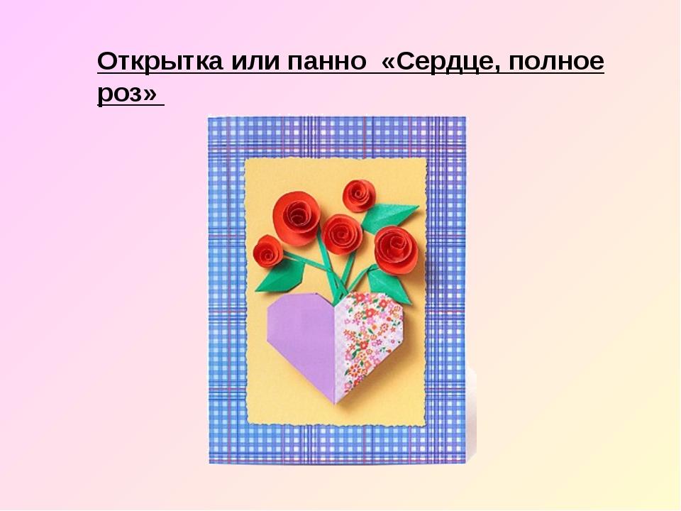 Урок технологии изготовление открытки к дню матери