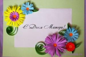 otkrytka_mamy Самодельные открытки для мамы в подарок на день рождения или 8 Марта