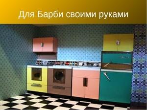 Изготовление кухонной мебели для кукол