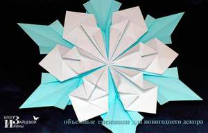 snezhinka_origami Оригами – объемные снежинки: схемы изготовления, шаблоны, фото. Как сделать объемную новогоднюю снежинку 3D из бумаги своими руками: пошаговая инструкция