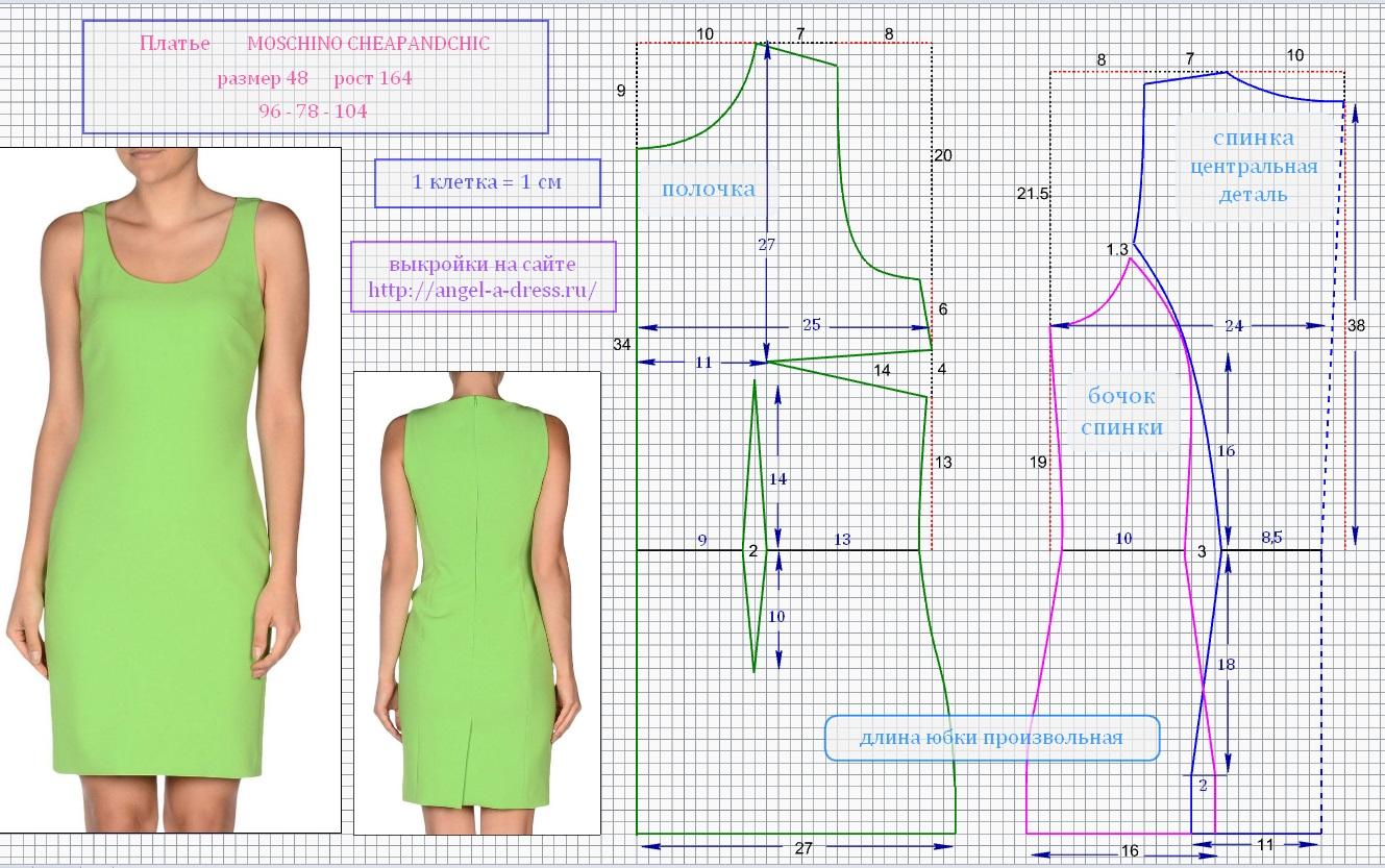 fea784105 Построение выкройки платья-футляра пошагово для начинающих. Выкройки  свободного кроя