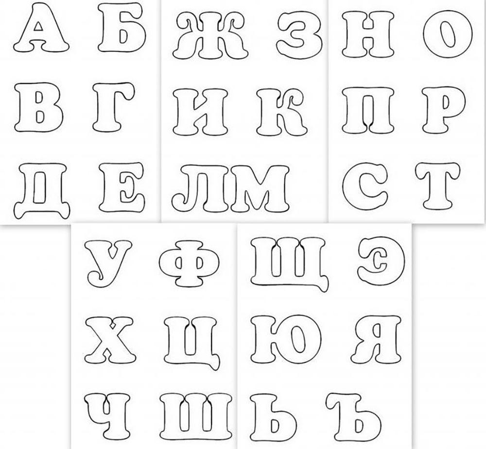 трафареты маленьких букв для вырезания из бумаги шаблоны