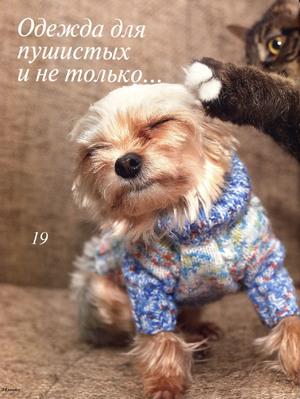 raznoobrazie_malenkih_odezhd Вяжем одежду для собак: делаем крючком своими руками