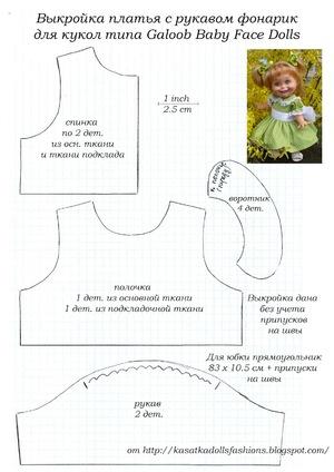 Одежда для куклы с выкройкой