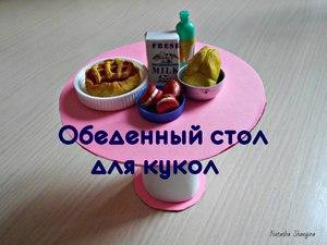 Как самим сделать кукольный стол