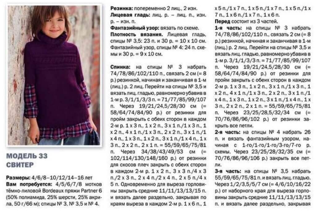 Сиреневый пуловер для девочки
